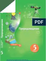 Prirodovedenie 5kl Ru