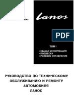 LANOS_5tomnik