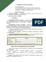 Лекция 2. Системы счисления
