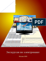 Экскурсия по электронике (2008)