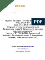 ТР ТС 018 2011