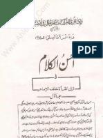 Ahsanul Kalam Jild 1 - Molana Sarfraz Khan Safdar
