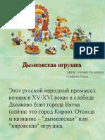 Дымковская Игрушка Семёнов Илья 9А