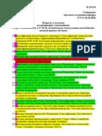 voprosy_k_ehkzamenu_5_semestr_DFO