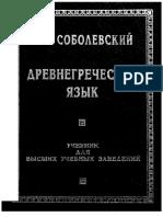 Соболевский - Древнегреческий язык