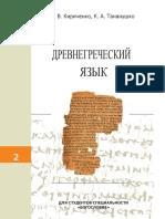 Греческий Язык. Киричекнко -2017