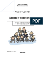 business_psychology
