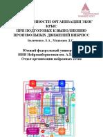 Доклад на ICNC2012