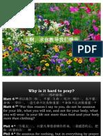 Prayer Chinese