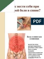 Как вести себя при острой боли в спине