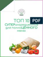 ТОП 10 ИНГРЕДИЕНТОВ