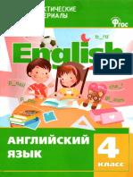 Didakticheskiy Material 4 Klass (1)