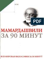 Е. Скляренко - Мераб Мамардашвили за 90 минут-Аст, Сова (2006)