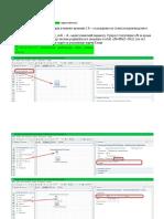 Модели Динамики Популяций (2) (1)