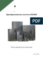 CH2000 Manual Rus[Full102014]