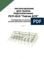Katalog Zapasnykh Chastejj Jatki Psp 810 3 Izdanie