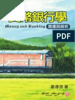 1MCP貨幣銀行學-題庫與解析