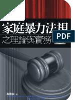 1R69家庭暴力法規之理論與實務(第二版)