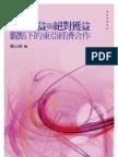 4P34相對獲益與絕對獲益觀點下的東亞經濟合作(第一版)
