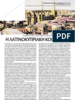 Η λατινοκυπριακή κοινότητα