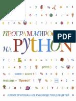 Вордерман К. - Программирование На Python. Иллюстрированное Руководство Для Детей - 2018