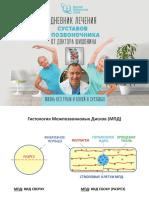 Шишонин Суставы Дневник Print