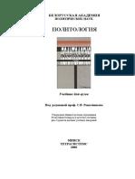 Politologiya Pod Red. Reshetnikova S.v Uchebnik 2000 -448s (1)