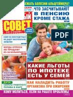Narodnyi Sovet 2021 29.Fragment