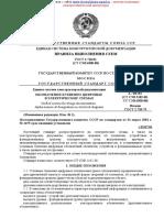 ГОСТ 2.710-81 Обозначения буквенно-цифровые в электрических схемах