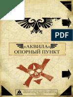 Warhammer 40k - Expansion - Apocalypse Aquila_Strongpoint