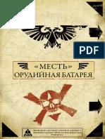 Warhammer 40k - Expansion - Apocalypse Vengeance_Weapon_Battery