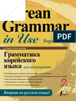 An Chinmen Li Kena Khan Khuen Grammatika Koreiskogo Iazyka d (1)