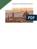 Влияния, которые привели к становлению Ренессанса в Италии