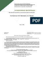ekspluatacionnie_materialu