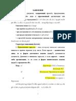 Заявление_4_9_заметкиcó-chỉnh-sửa