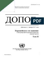 ДОПОГ-adr2017-tom2