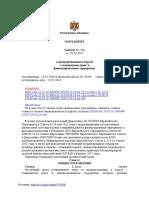Moldova Law Countering Terrorism Financing 2017 Am2018 Ru