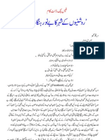 Letter to a Pakistani Friend by Maqbool sahil