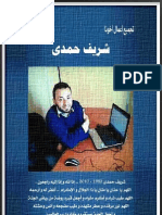 كتاب شريف حمدي