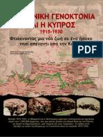Η Αρμενική Γενοκτονία και η Κύπρος (1915-1930)