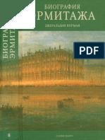 Биография Эрмитажа ( PDFDrive )