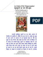 Param Devi Sukt of Ma Tripursundari त्रिपुरसुन्दरी परम् देवी सूक्त