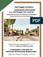 Ο κοινωνικός αντίκτυπος του Κυπριακού Κυβερνητικού Σιδηρόδρομου