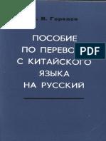 Gorelov_Posobie_po_perevodu_s_kitayskogo_yazyka_na_russkiy