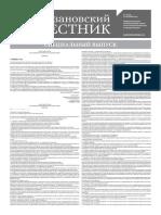 Спец. Выпуск №12 (102) от 30.09.2021