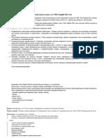 English File 3d Edition (все уровни) программа