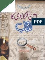 Ameen Okarvi Ka Taaqub