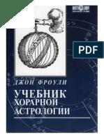 фроули хорарная астрология
