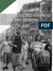 Το αγωνιστικό μοντέλο της Σαντάλ Μουφ (Κατσαμπέκης, 2011)