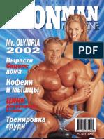 Ironman №25 2003 un